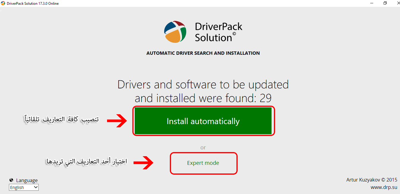 Driver Pack2