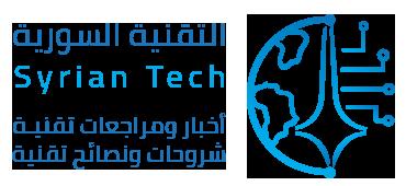 التقنية السورية Syrian Tech