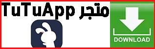 Tutuapp-ar Normal Banner